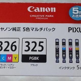 (7月末まで値下げ)プリンター インク【黒】
