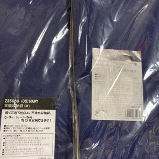 ヒラキの衣類収納袋2つセット 新品