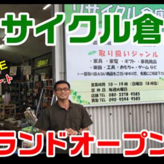 リサイクル倉庫  YouTube配信スタート!