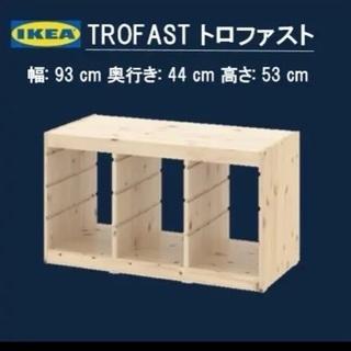 トロファスト IKEA おもちゃ箱 棚