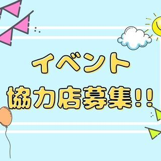 イベントチラシ設置してください【板橋区大山近辺】