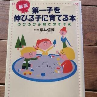 第一子を伸びる子に育てる本 医学博士 平井信義