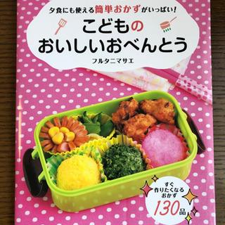 新品‼️♡子供のおべんとう 料理本♡