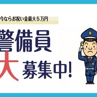 【寮完備】岐阜県で警備員の仕事!!「日当¥10000~12…