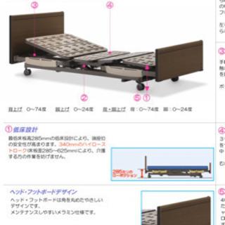 【新品 介護ベッド 3モーター仕様】