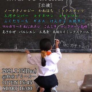 7/15 新宿お笑い ワンコインチケット販売中