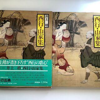 SZK210713-14 西行・山家集 井上靖 学習研究社