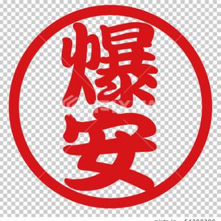 (今回限り‼️女性超スーパー爆安450円‼️)【7月23日(祝)...