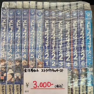 全13巻セット レンタル落ち DVD ストライクウィッチーズ