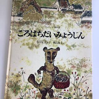SZK210713-15 ごろはちだいみょうじん 中川正文 福音館書店