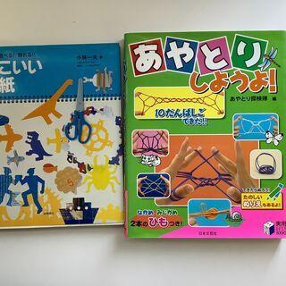 SZK210713-16 2冊セット かっこいい切り紙 小林一夫...