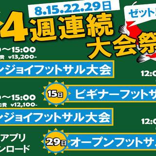オープン記念!4週連続のフットサル大会祭り!ゼットフットサルスポ...