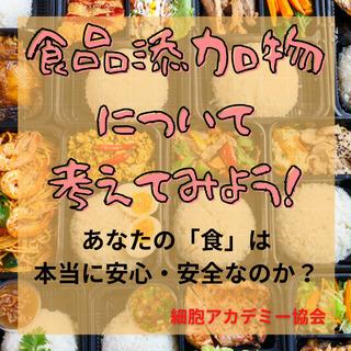 【特典あり】食品添加物について考えてみよう!「添加物細胞セミナー」沖縄