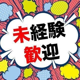 今なら寮費無料♪未経験でも月収30万円以上!【人気の自動車製造】...
