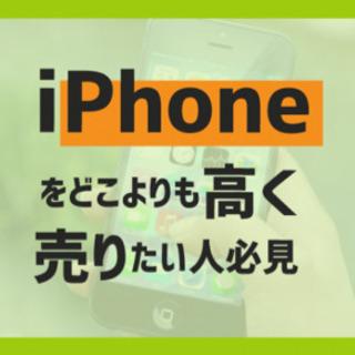 iPhone高価買取