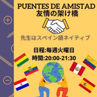 オンライン スペイン語教室 Puentes de amistad...