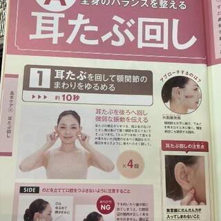 8月:耳ツボジュエリースケジュール − 沖縄県