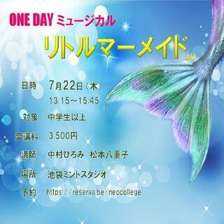 ONE DAY ミュージカル「リトルマーメイド」より