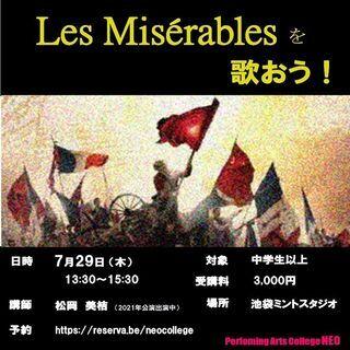 『レ・ミゼラブルを歌おう!』現在、レ・ミゼラブルの公演に、マダム...