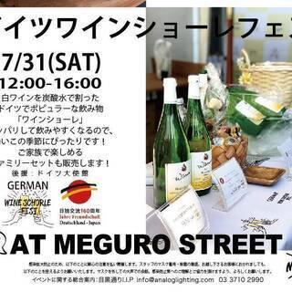第二弾!!!7月31日!!目黒通りでドイツワインショーレフェスを...