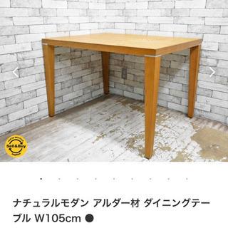 【ネット決済】ダイニングテーブル ナチュラルモダン アルダー材 ...