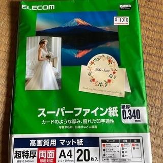 【ネット決済】高画質用 マット紙