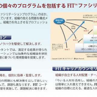 【東京】8/28,29 チームの和を生み出すリーダーシップが発揮...