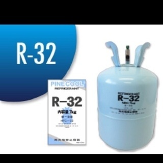 【受付中】ルームエアコン用冷媒ガス R-32