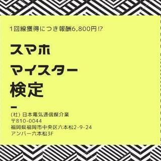 【今がチャンス‼️】スマホマイスター検定【LINEがわかればそれ...