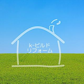屋根工事 ,雨漏り,屋根修理 ,リフォームのことならK-ビルドへ...