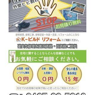 屋根工事 ,雨漏り,屋根修理 ,リフォームのことならK-ビルドへ リフォーム住宅に関することならどんな些細なことでもお任せください! − 神奈川県