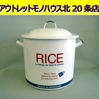 ☆ MAMAIKUKO ライス缶 ホーロー 白/ホワイト 直径2...
