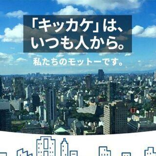日給1万円*携帯ショップスタッフ*未経験可*入社祝い金3万円支給有り*