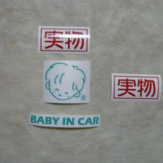 【ネット決済・配送可】差し上げます オリジナル BABY IN ...