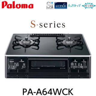 Paloma パロマ ガステーブルコンロ PA-A64WCK 都市ガス