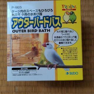小鳥の水浴び器