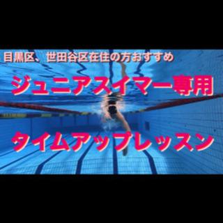 【New】ジュニアスイマー限定の個人レッスン 都内最高レベル 先着のみ