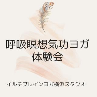 呼吸瞑想気功ヨガ体験会