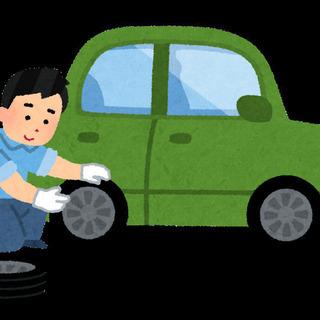 タイヤ交換出張します