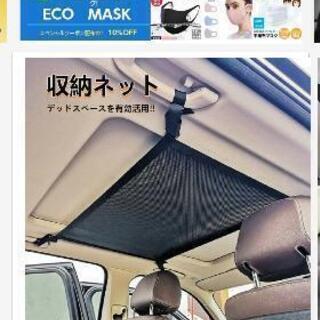 車天井収納ネット 車荷物収納 車収納ネット