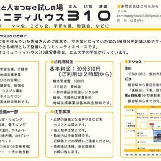 【レンタルスペース】コミュニティハウス310 30分310円〜 ...