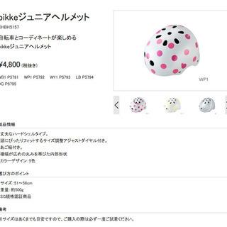 【ネット決済・配送可】新品 ブリヂストン子供用ヘルメット