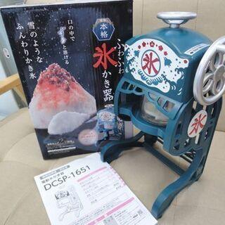 ドウシシャ 電動 ふわふわ氷かき器 DCSP-1651 家庭用 ...