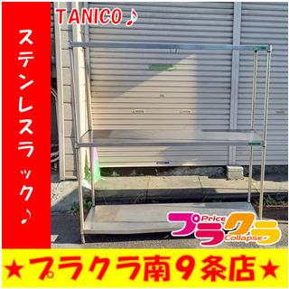 G4816 カード利用可能 ステンレスラック TANICO 送料...