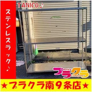 G4817 カード利用可能 ステンレスラック TANICO 送料...