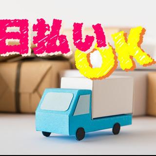 4t車にて雑貨や食品の配送ドライバー!日払い対応可能!嬉しい交通...