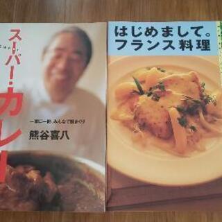 料理本2冊!