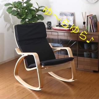 【ネット決済】ロッキングチェア 木製 椅子 リラックス チェア