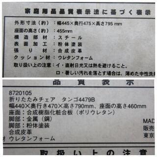 サービス価格(o^O^o)!折りたたみチェア☆7脚セット - 家具