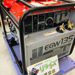 新ダイワ EGW135 発電機兼用溶接機(ガソリンエンジン…
